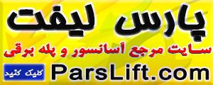 پارس لیفت اولین سایت اطلاع رسانی صنعت اسانسور و پله برقی ایران شامل لیست کامل شرکتهای آسانسور و پله برقی