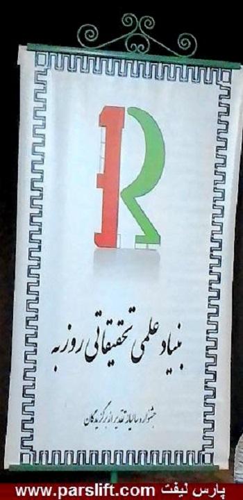 برگزیدگان صنعت آسانسور و پله برقی ایران در سال 1394 parslift.com