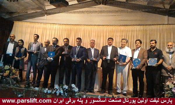 منتخبین صنعت آسانسور ایران در سال 1394 به انتخاب بنیاد روزبه شقسمهبف.زخئ