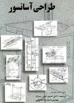 چاپ کتاب مرجع کاربردی فروش و نصب پله برقی | پارس لیفت