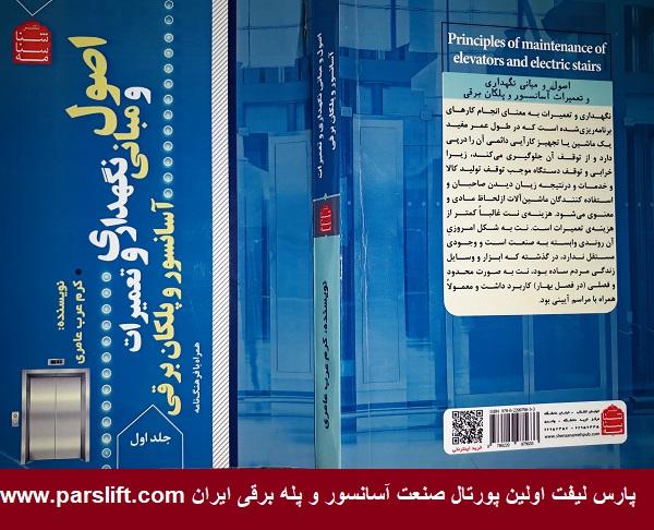جدیدترین کتاب آقای کرم عرب عامری در باب تعمیرات و نگهداری آسانسور parslift.com