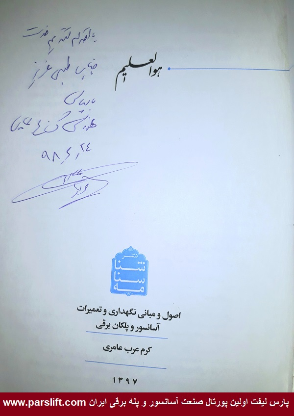 نسخه ای از این مجلد که توسط مولف محترم به پارس لیفت اهدا گردید است parslift.com