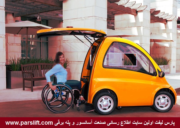 اتومبیل ویژه معلولین ویلچر سوار www.parslift.com
