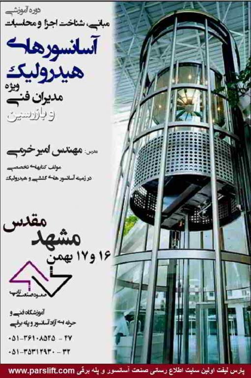 برگزاری دوره تخصصی آسانسورهای هیدرولیک در مشهد www.parslift.com