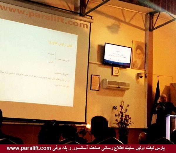 یکی از سخنرانان سمینار در حال تشریح نقش فناوری های نوین www.parslift.com