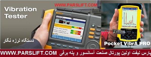 استفاده از دستگاه لرزه نگار یکی از روشهای رسیدن به اشکال است www.parslift.com