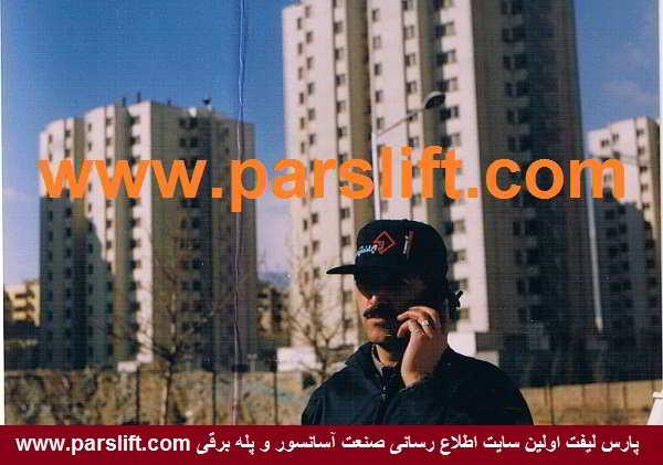تماس با شرکت یا سرویسکار آسانسور ص www.parslift.com