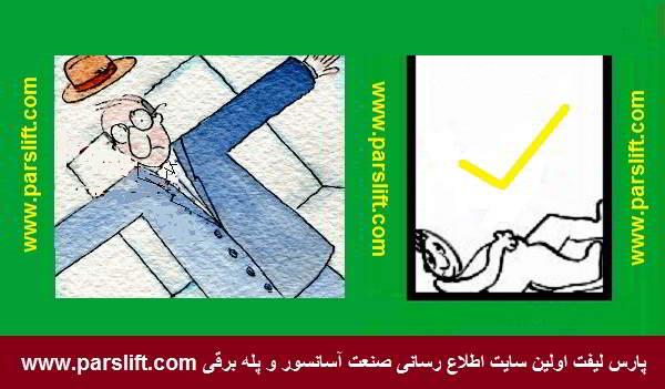 بهترین گزینه در سقوط آسانسور به پشت خوابیدن است www.parslift.com