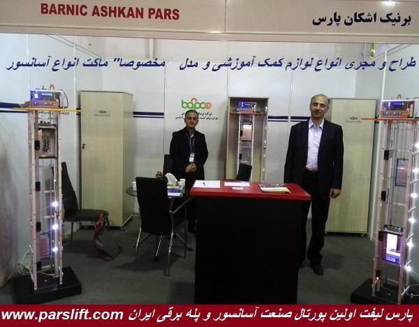 barnic ashkan pars/www.parslift.com