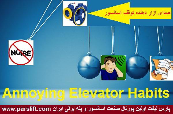 صدای آزار دهنده موتور آسانسور از موتورخانه www.parslift.com