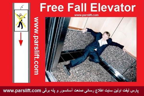سقوط آسانسور و روش مقابله با آن در کابین www.parslift.com