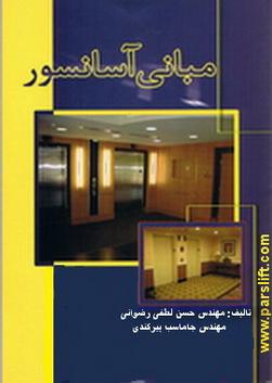 دانلود کتاب مبانی آسانسور | ساتور