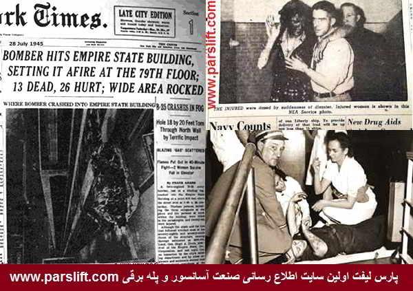 خبر برخورد بمب افکن به آسمانخراش امپایر استیت تیتر اول روزنامه شد www.parslift.com