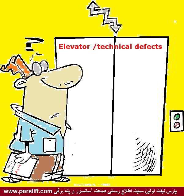 دیکشتری کلمات کلیدی و تخصصی آسانسور و پله برقی www.parslft.com