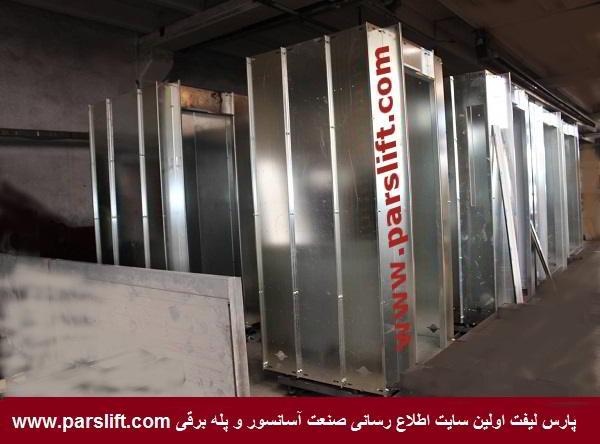 تاسیس کارگاه تولید کابین آسانسور www.parslift.com