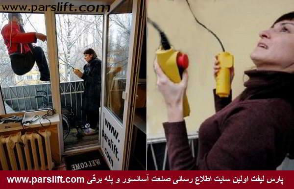 همسر دمیتری با استفاده از ریوت کنترل به همسرش کمک می کند www.parslift.com