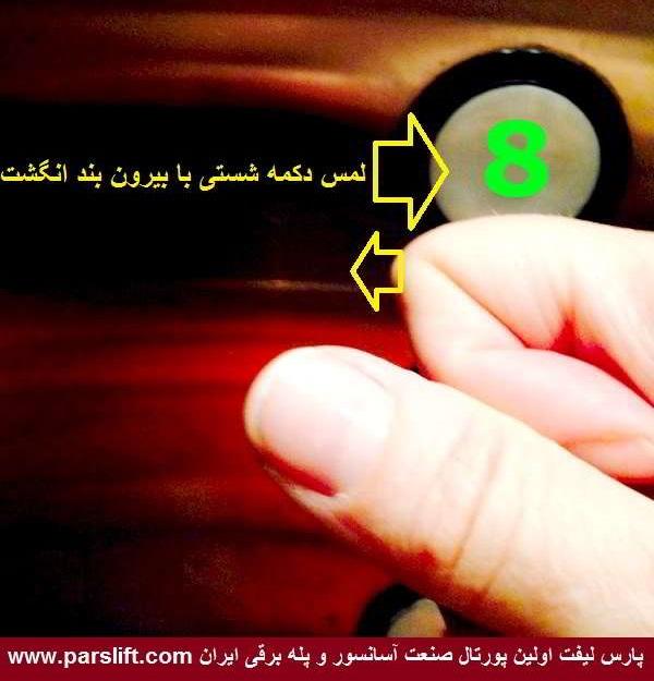 لمس دکمه شستی آسانسور با پشت بند انگشت به مراتب بهتر از نوک انگشت است www.parslift.com
