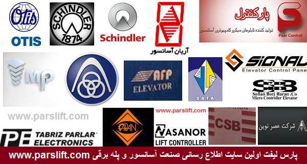 لگوی بعضی از شرکتهای تولید کننده تابلو کنترل آسانسور www.parslift.com