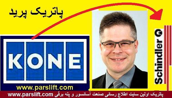 آقای پاتریک مارتون از شرکت کنه به شرکت شیندلر می رود www.parslift.com