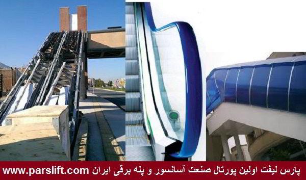متقاضی پله برقی و آسانسور برای پل عابر پیاده در اصفهان www.parslift.com