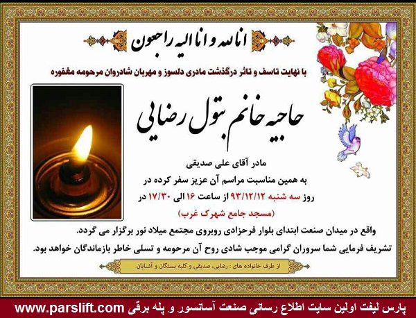 مراسم ختم مادر مهندس صدیقی سه شنبه 12 اسفند در مسجد جامع شهرک غرب www.parslift.com