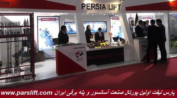 persia lift/www.parslift.com