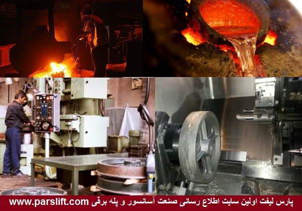 تولید فلکه چدنی آسانسور دارای مراحل بسیار و خیلی پر هزینه می باشد www.parslift.com