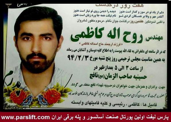 امروز مراسم شب هفت مهندس روح اله کاظمی در اصفهان برگزار گردید www.parslift.com