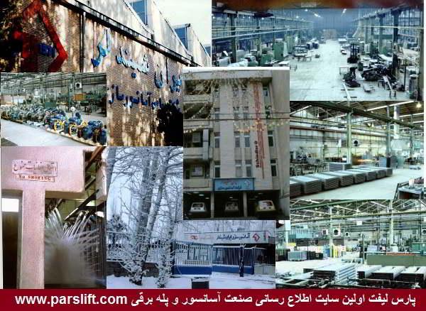 ایران شیندلر 1347 استارت زد و 1388 خاموش شد صwww.parslift.com