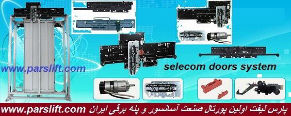 تفاوت های دربهای سلکوم آسانسور www.parslift.com