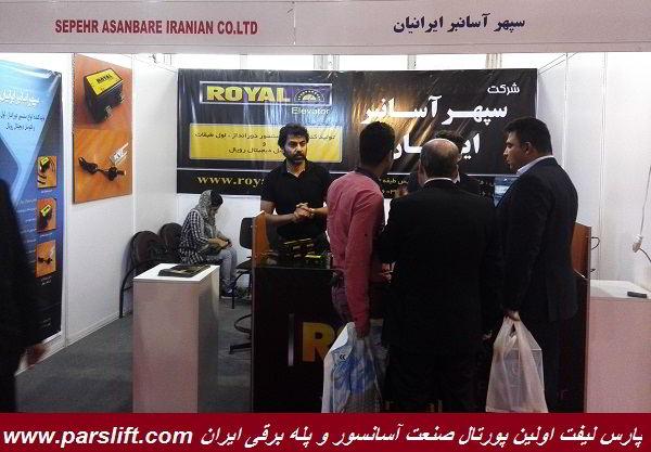 غرفه شرکت آسانبر ایرانیان/www.parslift.com