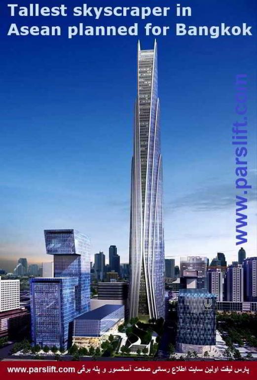 سوپر برج  بانکوک، بلندترین برج در ناحیه آسه آن www.parslift.com