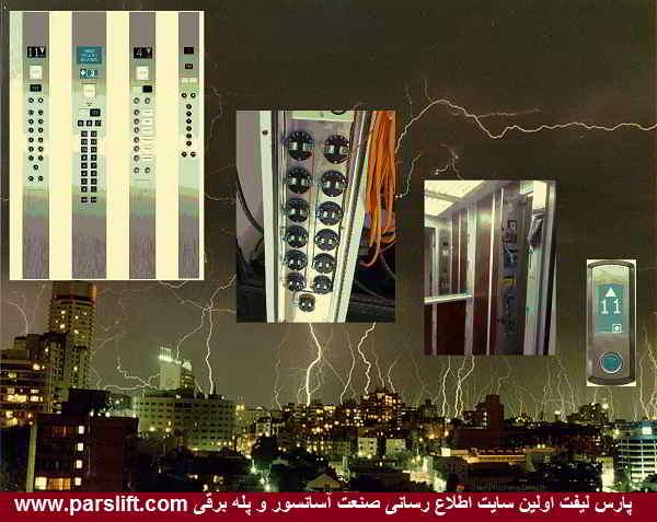 تاثیر رعد و برق بر روی عملکرد شستی احضار آسانسور www.parslift.com
