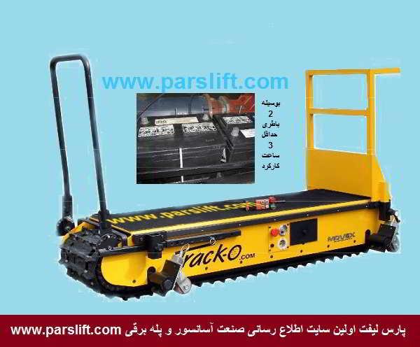 بالابر یا آسانبر لوازم سنگین ویژه راه پله www.parslift.com