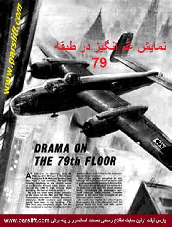 برخورد بمب افکن آمریکایی به برج امپایر استیت در سال 1945