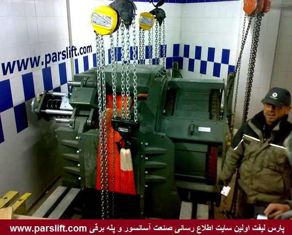 نصب موتور آسانسور برج میلاد در محل موتورخانه www.parslift.com