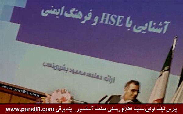 -www.parslift.com-HSE آشنایی با