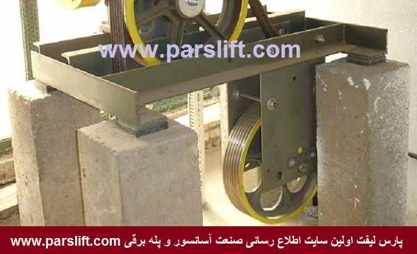 14-  پایه شاسی موتور گیربکس آسانسور با پایه بتونی