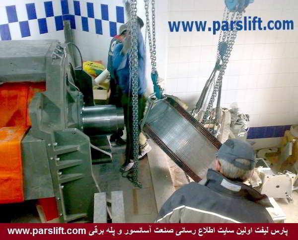 جابجایی و مونتاژ قطعات موتور گیرلس آسانسور برج میلاد www.parslift.com