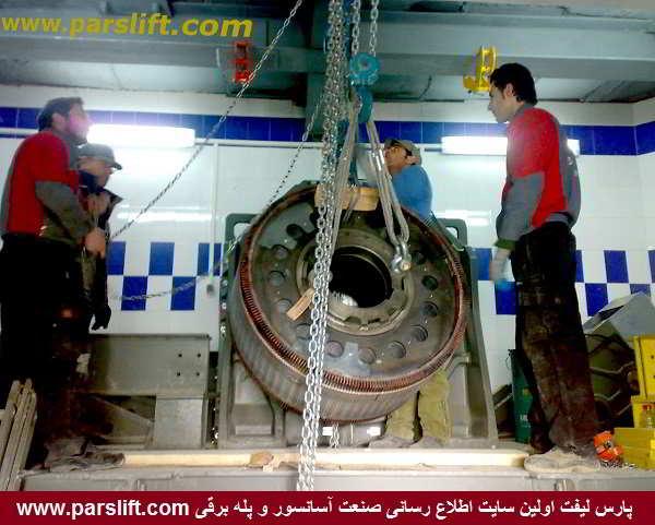استفاده از جرثقیل های زنجیری با تناژ بالا برای مونتاژ موتورگیرلس آسانسور برج میلاد www.parslift.com