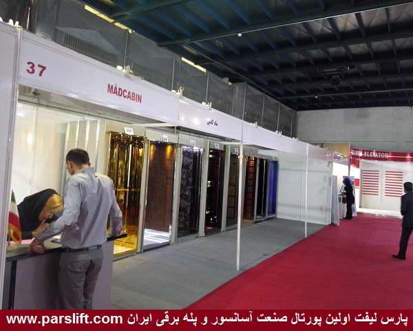 غرفه شرکت madcabin/www.parslift.com