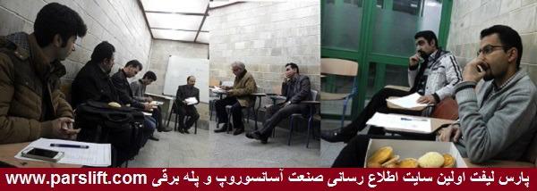 حاضرین در جلسه انجمن علمی دانشگاه آسانسور در تاریخ 3-12-1393 www.parslift.com
