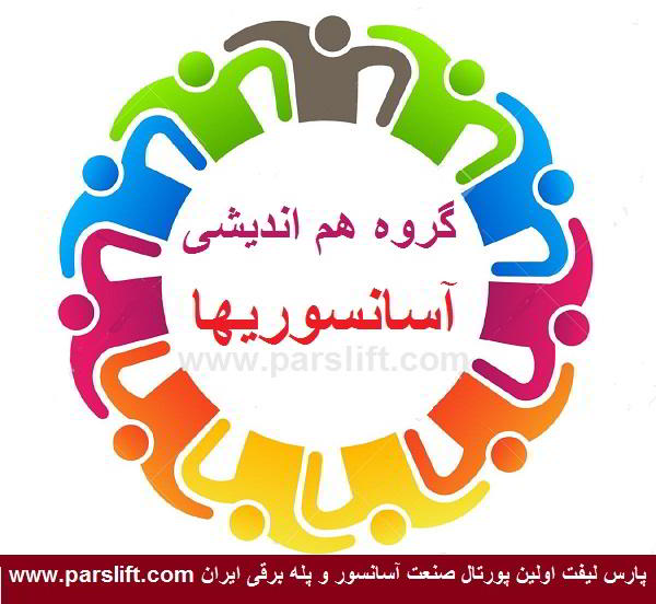 فعالیت جدید گروه هم اندیشی آسانسوریها www.parslift.com
