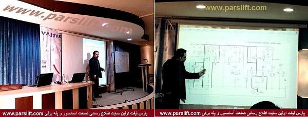 مدرس کلاسهای آموزشی آسانسور هیدرولیک مهندس امیر خرمی بود www.parslift.com