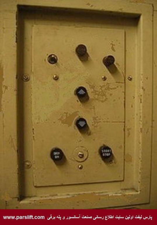 یکی از انواع شستی های قدیمی آسانسور