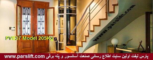 تیپ متوسط آسانسور پنوماتیک برای ظرفیت 205 کیلوگرم می باشدwww.parslift.com