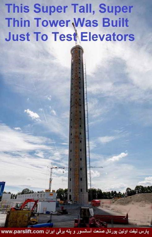 طراح بلندترین برج تست آسانسور آقای هلموت جان مشهورترین معمار آلمانی است parslift.com