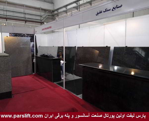صنایع سنگ عقیق/ www.parslift.com