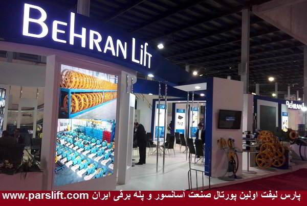 behran lift /www.parslift.com