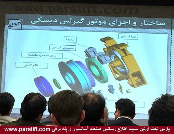 تشریح اجزای موتور گیرلس دیسکی به همراه ویدیوی تصاویر www.parslift.com